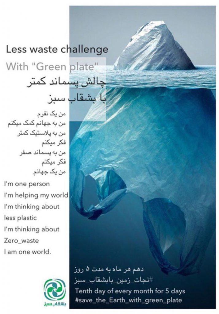چالش پسماند کمتر با بشقاب سبز - چالش پسماند صفر