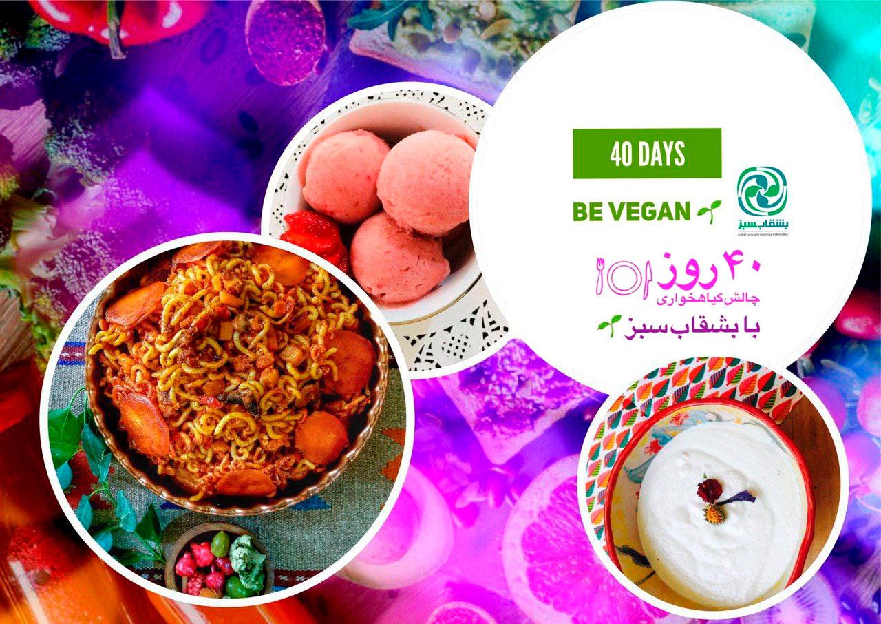 چالش-40-چهل-روز-گیاهخواری-بشقاب-سبز